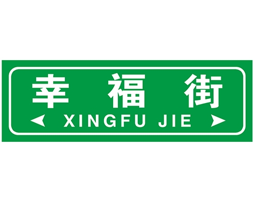 Place Name Sign Supplier-Yan'an Place Name Sign-Xunuo Sign Quality Guaranteed (view)